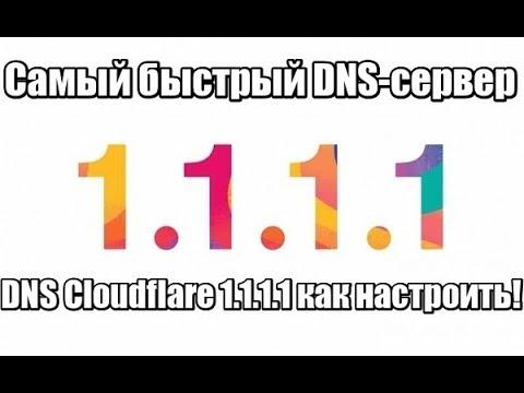 Самый быстрый DNS сервер. DNS Cloudflare 1.1.1.1 как настроить!
