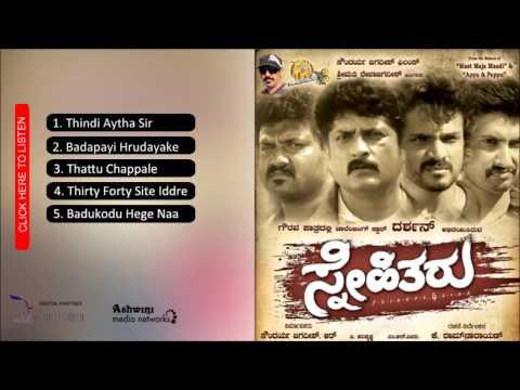 Kannada Hit Songs | Snehitharu Kannada Movie Full Songs Juke...
