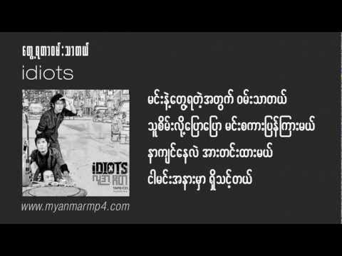 Idiots - Tway Ya Der Wan Ther Del [myanmar Mp4] video