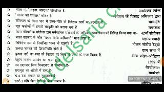 सम्पूर्ण राजनीतिक विज्ञान {important questions & exams repeated question)👍