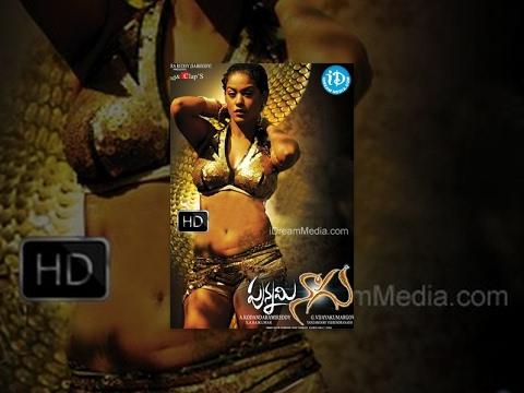 Punnami Naagu (2009) || Telugu Full Movie || Rajiv Kanakala - Mumaith Khan video