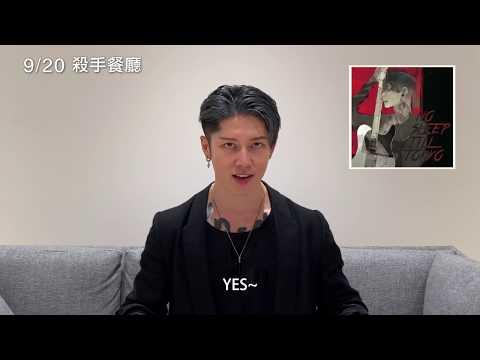 9/20【殺手餐廳】音樂人MIYAVI訪談篇