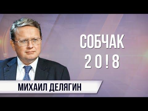 Михаил Делягин.  Кто и почему нанял Собчак для участия в шоу Президентские выборы