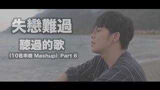 失戀難過時,曾聽過的歌曲 Part 6(10首MASHUP)Cover by Danny 許佳麟