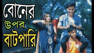 বোনের উপর বাটপারি | Boner Upor Batpari | New Bangla Funny Video | Bangla New Funny Video | MojaMasti