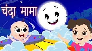 Chanda Mama Door Ke | चंदा मामा | Hindi Nursery Rhymes | Hindi Lullabies