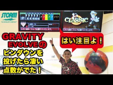 グラビティエボルブピンダウン『GRAVITY EVOLVE』1ゲーム投げたら凄い凄い凄い!!