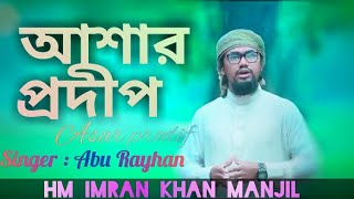 আশার প্রদীপ। asar prodip। Bangla Islamic song। by Abu Rayhan।kalarab।  HM Imran Khan Manjil।
