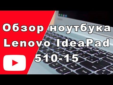 Lenovo IdeaPad 510-15. Обзор, распаковка, тестирование