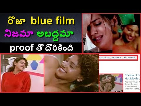 Actress Roja Blue Film It Is Ture Or Not Jabardasth Roja Tollywood Youtube On Repeat