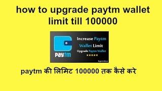 how to upgrade paytm wallet limit till 100000 ,paytm की लिमिट 100000 तक कैसे करे