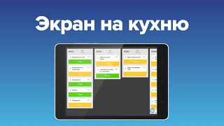 Kitchen Kit — экран на кухню