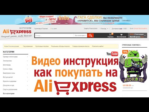 Как безопасно купить на Aliexpress у честного продавца и выбрать хороший товар