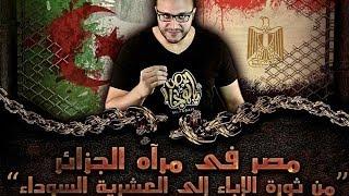 ألش خانة | مصر في مرآة الجزائر (العشرية السوداء)