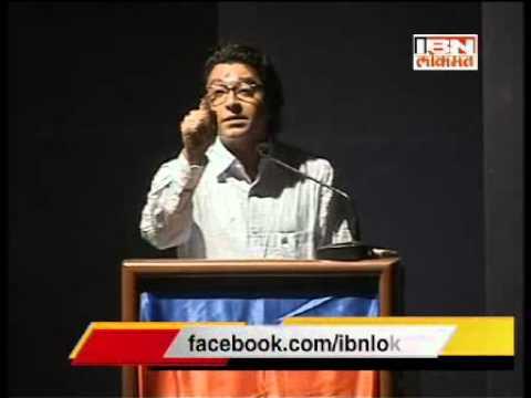 Raj Thackeray Speech On Bihar video