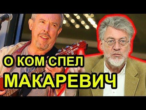 НОВАЯ ТРАВЛЯ МАКАРЕВИЧА / АРТЕМИЙ ТРОИЦКИЙ
