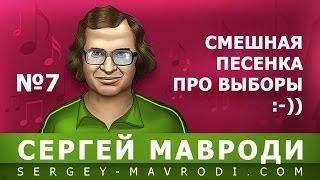 Сергей Мавроди - Веселенькая песенка про выборы