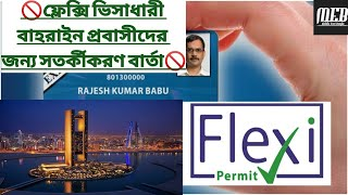 Bahrain today's news।।Flexi vis news।।বাহরাইনের নতুন খবর।।Middle East Bangla News।।