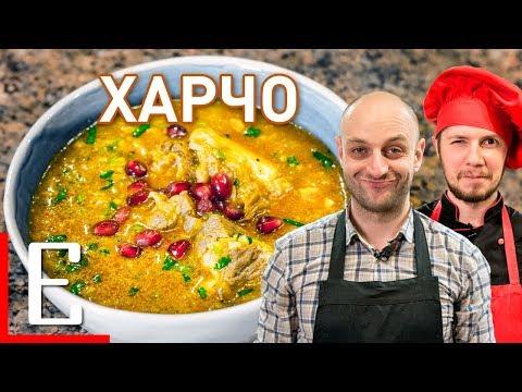 Как готовить Харчо — Суп Харчо — правильный рецепт Едим ТВ