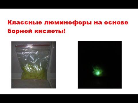 Простые люминофоры на основе борной кислоты