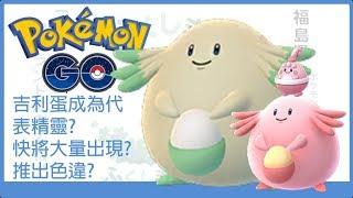 Pokemon go 吉利蛋成為代表精靈?快將大量出現?推出色違?