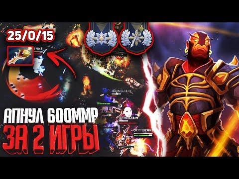 Апнул 600 ММР за 2 Игры Калибровки - Эмбер Спирит Дота 2