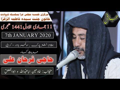 Hadis-e-Kisa | Qari Farhan Ali | 11th Jamadi Awal 1441/2020- Nishtar Park Solider Bazar - Karachi