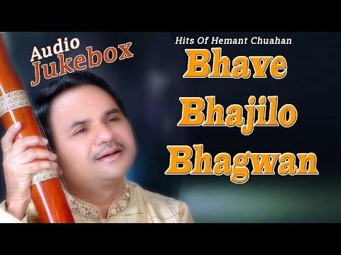 Bhave Bhajilo Bhagwan - Superhit Hemant Chauhan | Gujarati Bhajan | Audio Juke Box video