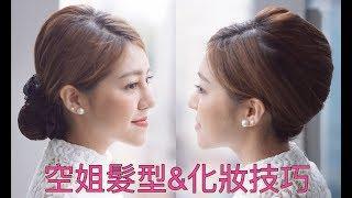 空姐髮型 & 化妝技巧 - Yanni Cheung