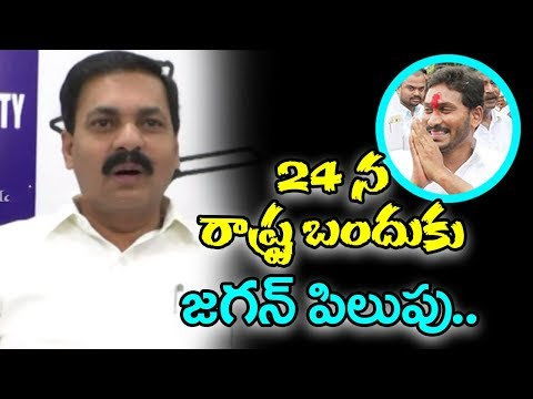 YSRCP Calls To Strike On 24th July Says MLA Kakani Govardhan Reddy || YS JAGAN || ManaAksharam