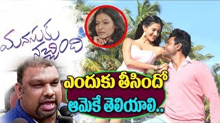 Kathi Mahesh Review On Manasuku Nachindi | Kathi Mahesh Review | Kathi Mahesh Genuine Review