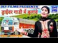 ड्राईवर गाडी में बुलावे होरन मार मारके || aameena and ramdhan gurjar ka rasiya JKP films Full hd