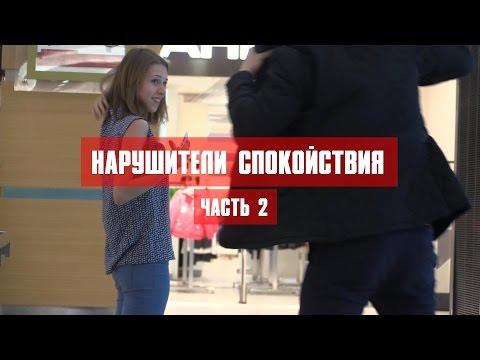 Нарушители Спокойствия / Часть 2