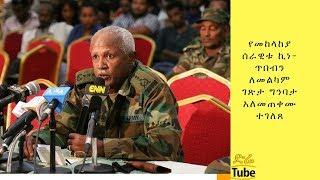 ETHIOPIA የመከላከያ ሰራዊቱ ኪነ-ጥበብን ለመልካም ገጽታ ግንባታ አለመጠቀሙ ተገለጸ
