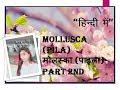 Mollusca (pila) मोलस्का (पाइला) part 2nd in hindi
