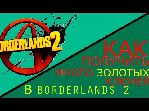 """Videos like this """"Как получить много золотых ключей в Borderlands2!!!!""""Целых 219"""""""" - pcook.ru"""