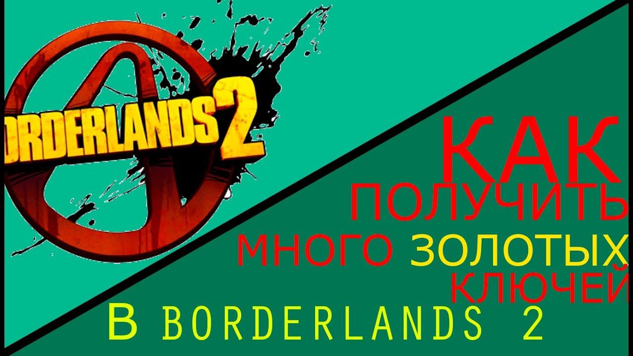 Borderlands 2 как сделать золотые ключи