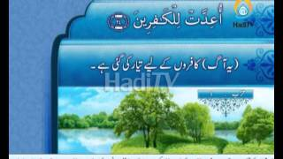 Tilawat e Quran with Urdu Tarjuma Para01 Part1-4 HadiTV