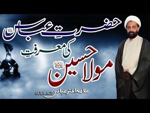 Hazrat-E-Abbas (a.s) Ki Marifat-E-Maula Hussain (a.s) !! | Allama Akhtar Abbas | 8K