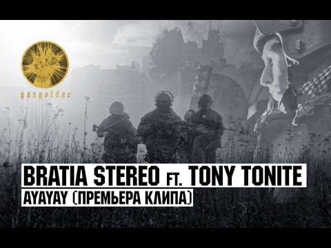 Баста - Bratia Stereo - Ayayay (feat Tony Tonite)