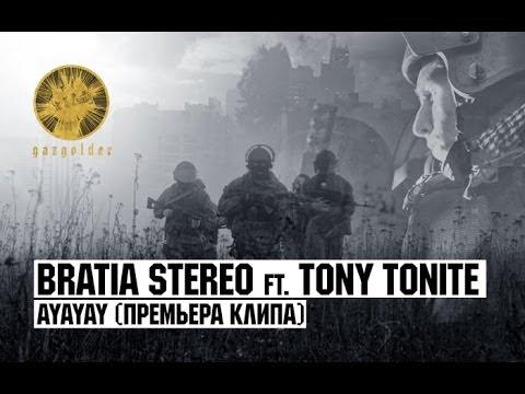Баста - Ayayay (ft. Tony Tonite)