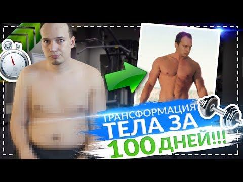 ТРАНСФОРМАЦИЯ ТЕЛА ЗА 100 ДНЕЙ || Из Жиробаса в Качка || ПРОЕКТ: ТОР || До и После