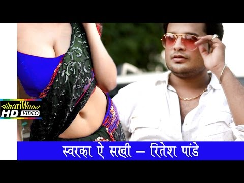 HD स्वरका ऐ सखी - Full Video Song - Ritesh Pandey -  Bhojpuri Romantic Songs 2016 New thumbnail