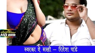 download lagu स्वरका ऐ सखी - Full  Song - Ritesh gratis