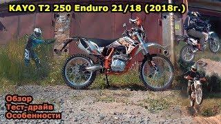 Пройдено 1300 км! KAYO T2 250 Enduro 2018г. Дообзор, сравнение, тест-драйв!