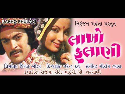 Lakho Fulani || Super Hit Gujarati Movies Full || Rajeev, Reeta Bhaduri, P.Kharsani