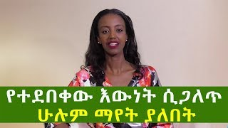 Ethiopian hard talk journalists Bethlehem tafesse Facebook and like page