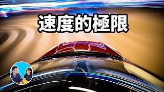 目前最快的影片,速度的世界 | 老高與小茉 Mr & Mrs Gao