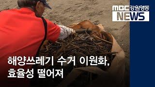 R) 해양쓰레기 수거 이원화, 효율성 떨어져