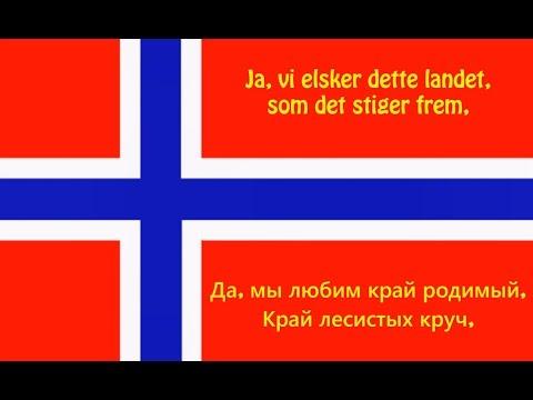 Гимны - Гимн Норвегии